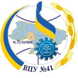 Вище професійне училище №41 м.Тульчина